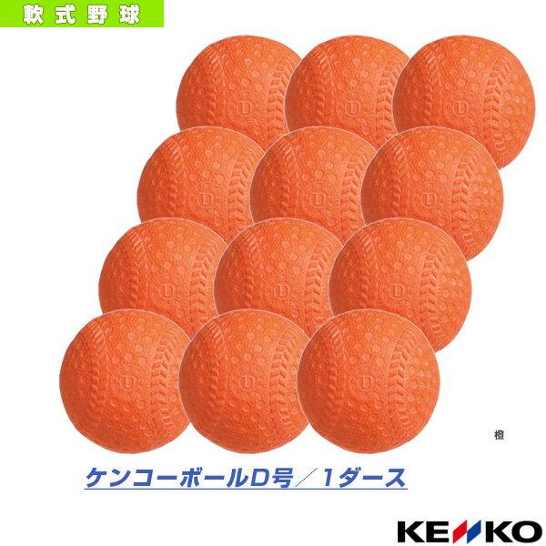 【軟式野球 ボール ケンコー】ケンコーボール D号/軟式/公認球『1ダース(12球)』(D)