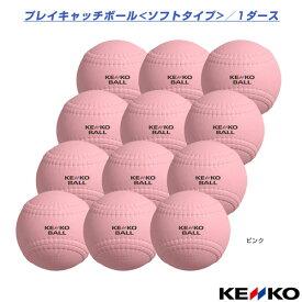 【野球 ボール ケンコー】ケンコープレイキャッチボール ソフトHP1・ピンク-バルブ『1ダース(12球)』(KPCSHP1-P-V)
