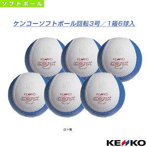 【ソフトボール ボール ケンコー】 ケンコーソフトボール回転3号『1箱6球入』/トレーニング用ボール(SKTN3)
