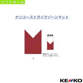 【野球 グランド用品 ケンコー】ケンコーストライクゾーンマット(SPSM)