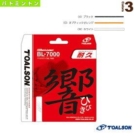 【バドミントン ストリング(単張) トアルソン】 BIOLOGIC BL-7000/バイオロジック BL-7000(840700)ガットバドミントンガット