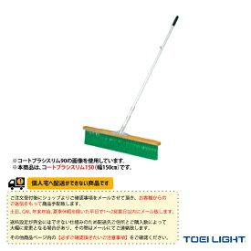 【テニス コート用品 TOEI(トーエイ)】 [送料別途]コートブラシスリム150(B-6283)