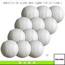 【軟式野球 ボール ケンコー】新型ケンコーボール B号/軟式/公認球『1ダース(12球)』(B-NEW)