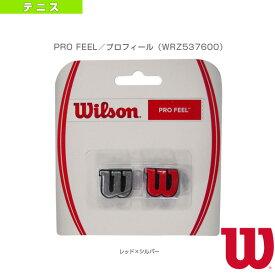 【テニス アクセサリ・小物 ウィルソン】 PRO FEEL/プロフィール/2個入(WRZ537600)振動止め