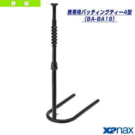 【野球 グランド用品 ザナックス】 携帯用バッティングティー4型(BA-BA19)