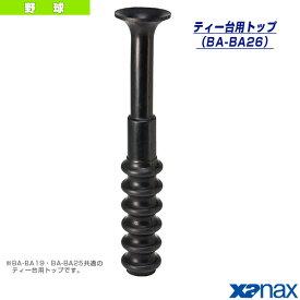 【野球 グランド用品 ザナックス】 BA-BA19・BA-BA25共通ティー台用トップ(BA-BA26)