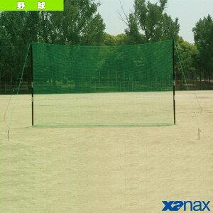 【野球 グランド用品 ザナックス】 [送料お見積り]バックネット H300cm×W700cm(BPM-N37B)