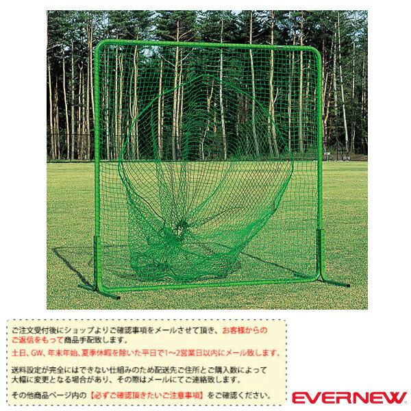 【野球 設備・備品 エバニュー】[送料別途]ティーバッティングネット(EKC058)