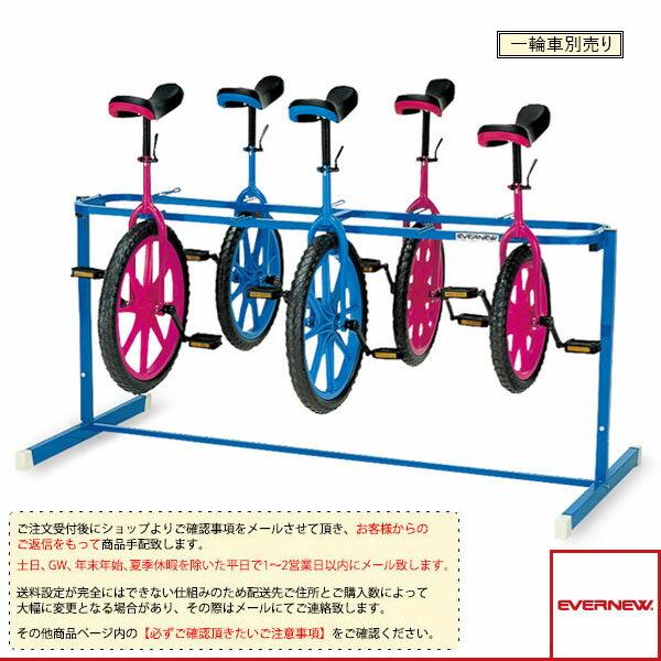 【ニュースポーツ・リクレエーション 設備・備品 エバニュー】[送料別途]一輪車ラック YN-10(EKD117)