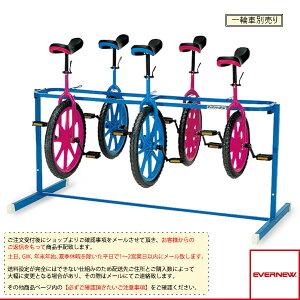【ニュースポーツ・リクレエーション 設備・備品 エバニュー】 [送料別途]一輪車ラック YN-10(EKD117)
