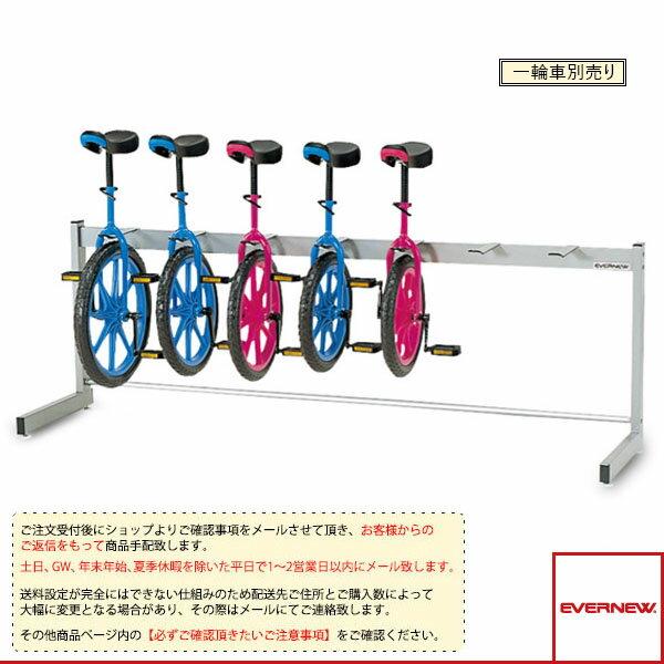 【ニュースポーツ・リクレエーション 設備・備品 エバニュー】[送料別途]一輪車ラック片面式 7台掛(EKD118)