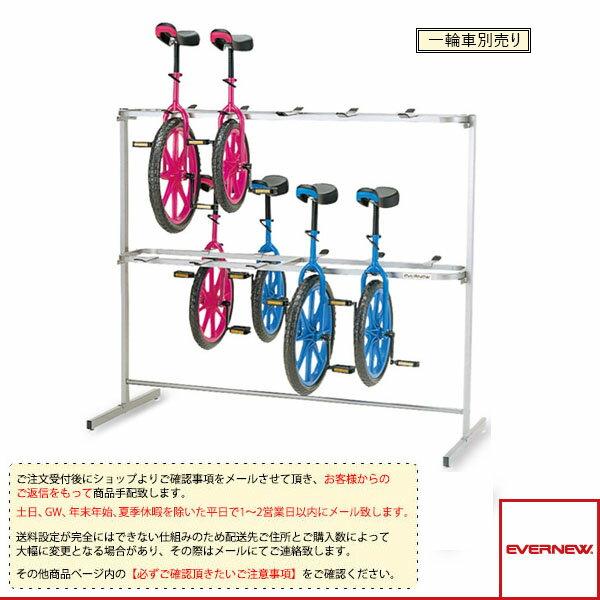 【ニュースポーツ・リクレエーション 設備・備品 エバニュー】[送料別途]一輪車ラック2段 20台掛(EKD119)