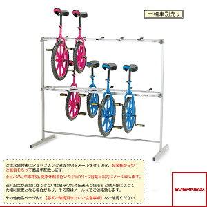 【ニュースポーツ・リクレエーション 設備・備品 エバニュー】 [送料別途]一輪車ラック2段 20台掛(EKD119)
