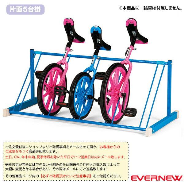 【ニュースポーツ・リクレエーション 設備・備品 エバニュー】[送料別途]一輪車ラック置き式(EKD124)