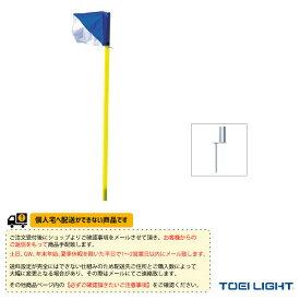 【サッカー 設備・備品 TOEI(トーエイ)】 [送料別途]コーナーフラッグポール40-6/6本1組(B-3624)