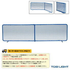 【卓球 コート用品 TOEI(トーエイ)】 [送料別途]折りたたみスクリーン300(B-3762)