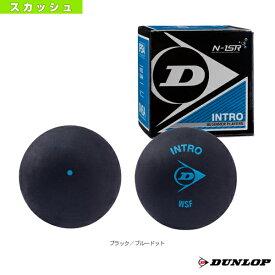 【スカッシュ ボール ダンロップ】 INTRO/イントロ/1球(DA50032)