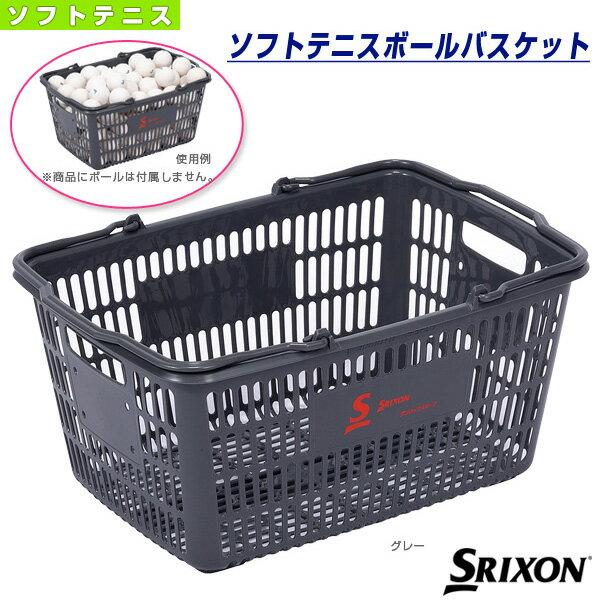 【ソフトテニス コート用品 スリクソン】ソフトテニスボールバスケット(STAC001)