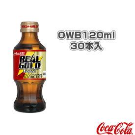 【オールスポーツ サプリメント・ドリンク コカ・コーラ】 【送料込み価格】リアルゴールドオリジナル OWB120ml/30本入(45935)