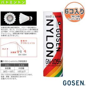 【バドミントン シャトル ゴーセン】 ナイロンシャトルコック/6個(GN-105H)練習球