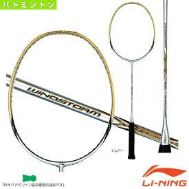 【バドミントン ラケット リーニン】 WIND STORM 300(WS300)