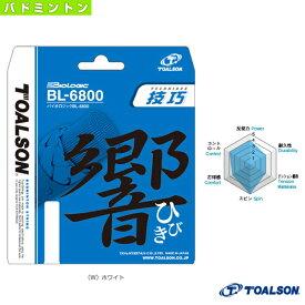 【バドミントン ストリング(単張) トアルソン】 BIOLOGIC BL-6800/バイオロジック BL-6800(830680)ガットバドミントンガット