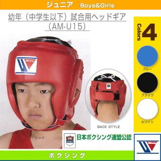 早期的童年 [赢得拳击设备和用品、 培训头饰 (初中学生和年轻) (AM U15)