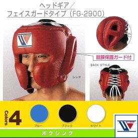 【ボクシング 設備・備品 ウイニング】 ヘッドギア/フェイスガードタイプ(FG-2900)