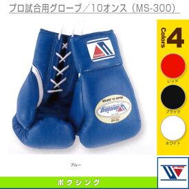 【ボクシング 設備・備品 ウイニング】 【納期約240日】プロ試合用グローブ/10オンス(MS-300)