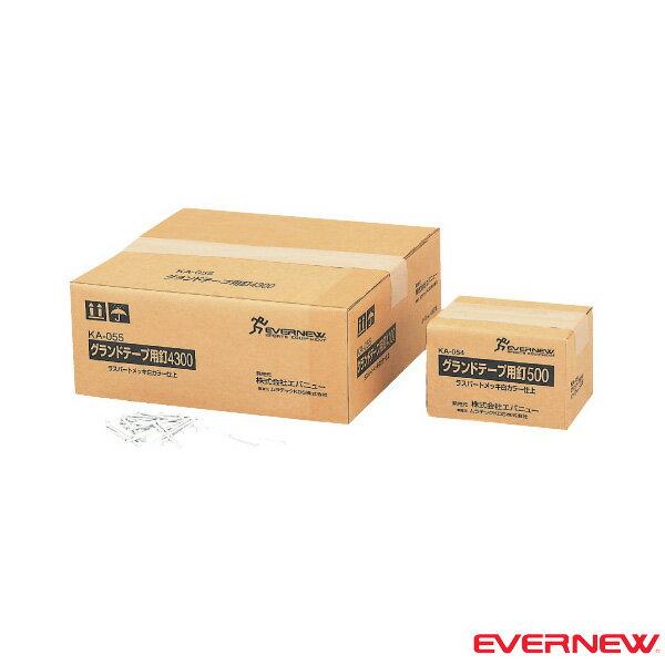 【運動場用品 設備・備品 エバニュー】 グランドテープ用釘 500(EKA054)