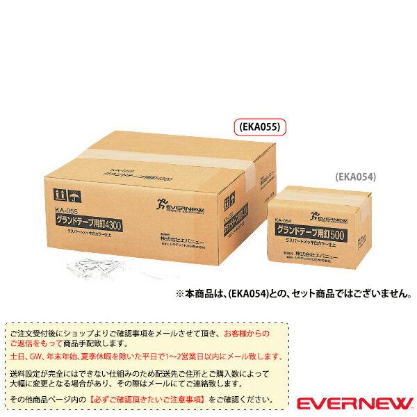 【運動場用品 設備・備品 エバニュー】 [送料別途]グランドテープ用釘 4300(EKA055)