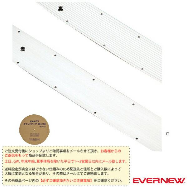 【運動場用品 設備・備品 エバニュー】[送料別途]グランドテープ 50×150(EKA173)