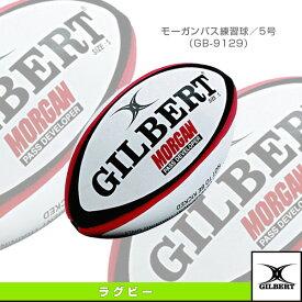 【ラグビー ボール ギルバート】モーガンパス練習球/5号(GB-9129)