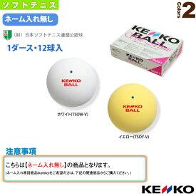 【ソフトテニス ボール ケンコー】 『1箱(1ダース・12球入)』ケンコーソフトテニスボール/公認球(TSOW-V/TSOY-V)