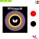【卓球 ラバー バタフライ】 テナジー・05(05800)