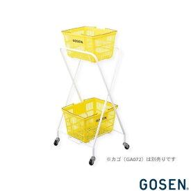 【テニス コート用品 ゴーセン】 ボールカート(GA70)