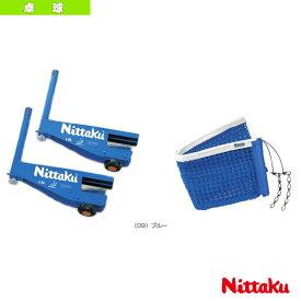 【卓球 コート用品 ニッタク】I.N.サポート&ネットセット(NT-3404)