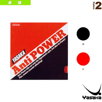 [YASAKA乒乓球橡胶]反功率/ANTI POWER(B-22)