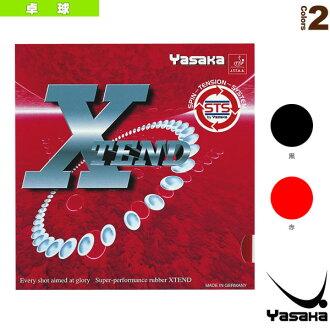 에크스텐드/XTEND(B-43)