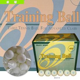 【卓球 ボール 照和商事】 1スター 40mm トレーニングボール/10ダース(1S40-10)