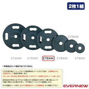 【オールスポーツ トレーニング用品 エバニュー】 [送料別途]50φラバープレート 10kg/2枚1組(ETB444)