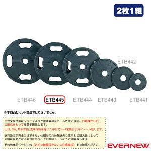 【オールスポーツ トレーニング用品 エバニュー】 [送料別途]50φラバープレート 15kg/2枚1組(ETB445)