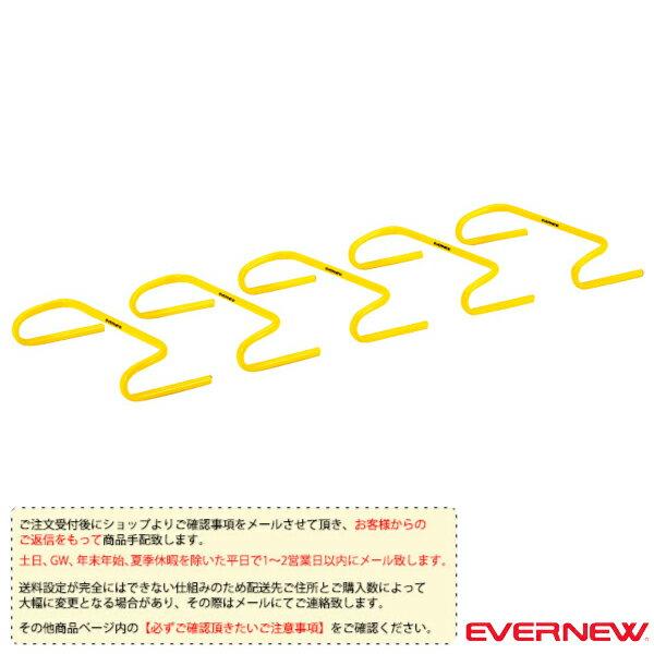 【オールスポーツ トレーニング用品 エバニュー】[送料別途]フレックスハードル10/5台組(ETE056)