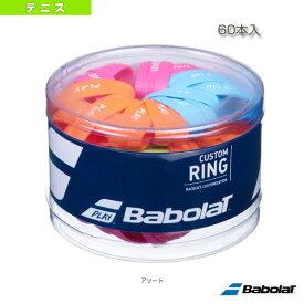 【テニス アクセサリ・小物 バボラ】 カスタムリング/60本入(BA710026)