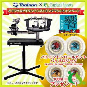 【バドミントン ストリングマシン キャピタルスポーツ】 RP-BM001 ストリングマシン・専用スタンドセット/バドミントン専用(RP-BM001/RP-BMS001)