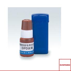 【水泳 設備・備品 エバニュー】残留塩素測定器DPD試薬/液体(EHB288)