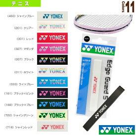 【テニス アクセサリ・小物 ヨネックス】 エッジガード5/ラケット1本分(AC158-1P)ソフトテニス1回分透明エッジテープ