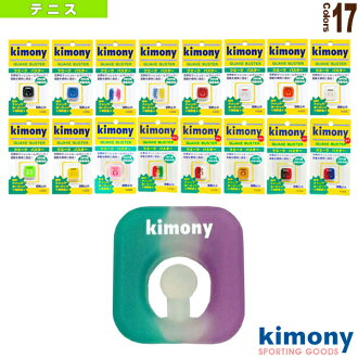 烟囱 /KIMONY 网球振动塞子,振动停止巴斯特 (KVI205)