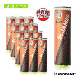 【テニス ボール ダンロップ】 St.JAMES(セントジェームス)『4球×15缶』テニスボール(STJAMESE4CS60)(期間限定価格!)