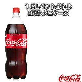 【オールスポーツ サプリメント・ドリンク コカ・コーラ】 【送料込み価格】コカ・コーラ 1.5Lペットボトル/8本入×2ケース(6087)